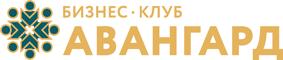 Бизнес-клуб «АВАНГАРД»