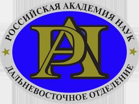 Дальневосточное отделение Российской Академии Наук (ДВО РАН)